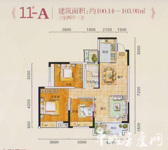 户型a:三室两厅一卫(建筑面积约100.14—103.98㎡)