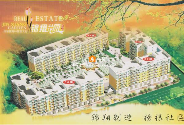 锦翔花园-十堰锦翔房地产开发有限公司