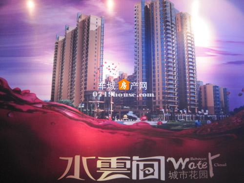 水云间·城市花园-湖北永兴房地产开发有限公司