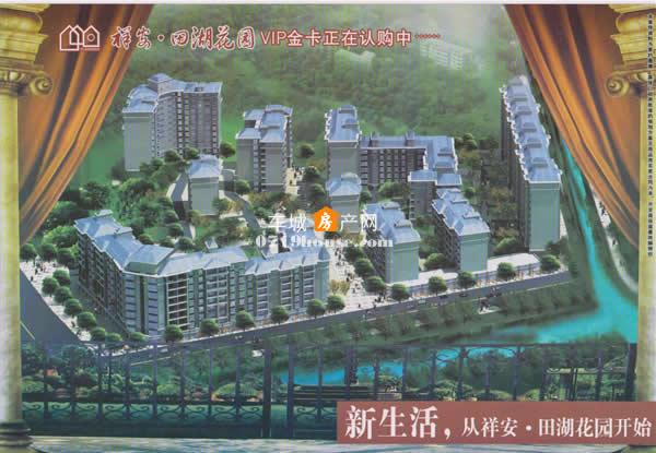 祥安广场-十堰市祥安房地产有限责任公司