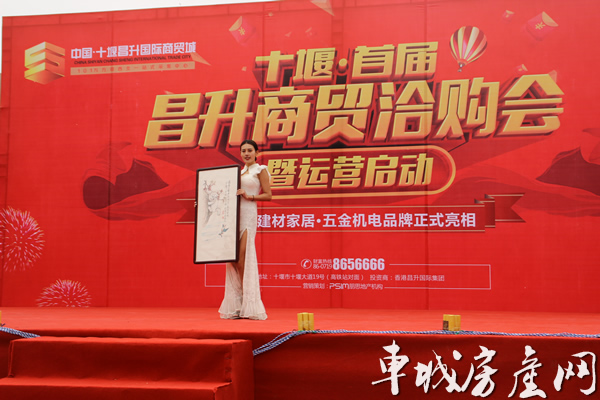 十堰·首届昌升商贸洽购会暨运营启动仪式盛大举行