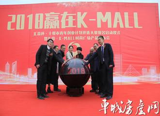 汇霖·K-MALL时尚广场产品发布会圆满成功