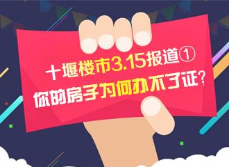 2018十堰楼市3.15报道①:你的房子为何办不了证?
