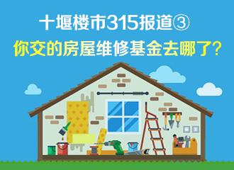 2018十堰楼市315报道③:你交的房屋维修基金去哪了?