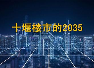 写给2035年的十堰楼市