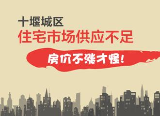 十堰城区住宅市场供应不足房价不涨才怪!