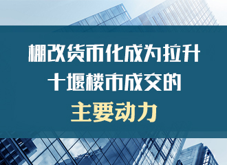 棚改货币化成为拉升十堰楼市成交的主要动力