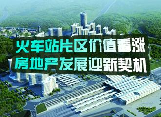 火车站片区价值看涨房地产发展迎新契机