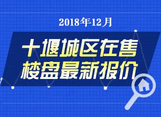 2018年12月十堰城区在售楼盘最新报价