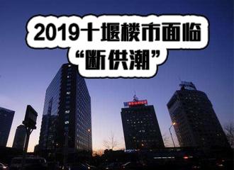 """2019十堰楼市面临""""断供潮"""""""