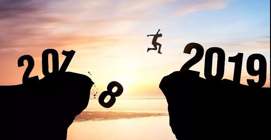 大洋五洲:不忘初心,感恩2018,你好2019!