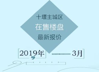 2019年3月十堰主城区在售楼盘最新报价