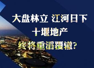 大盘林立,江河日下,十堰地产终将重滔覆辙?