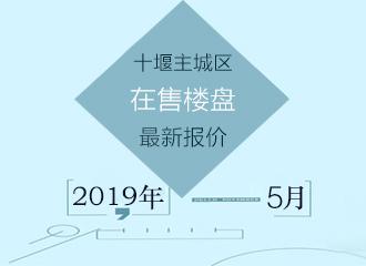 2019年5月十堰主城区在售楼盘最新报价