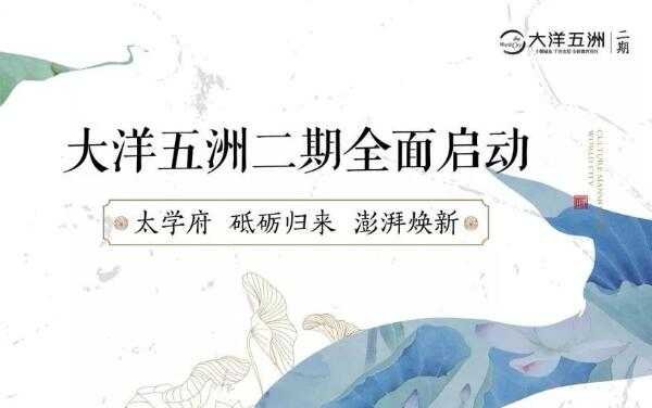 公司全盘收购大洋五洲系列报道③:七载风雨征程,今朝扬帆起航!