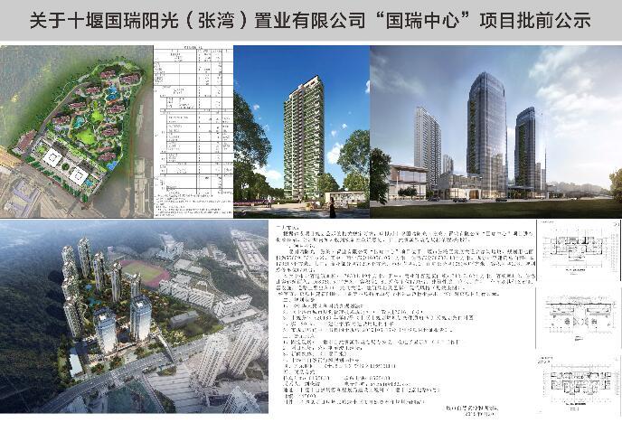 """关于十堰国瑞阳光(张湾)置业有限公司""""国瑞中心""""项目的批前公示"""