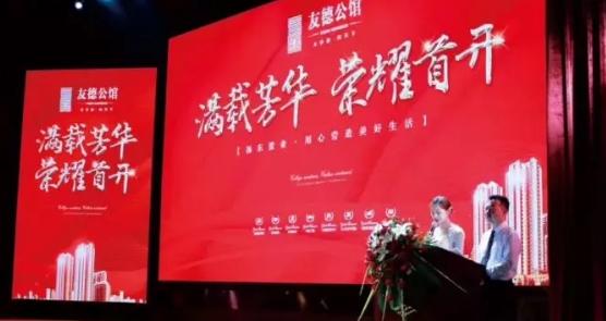 贺:友德公馆首开劲销1.79亿,以非凡的热度,鉴证品质实力!