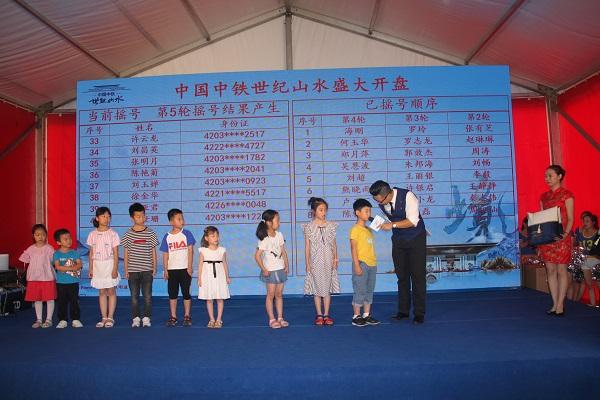 中国中铁世纪山水开盘