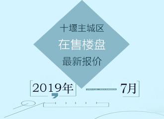 2019年7月十堰主城区在售楼盘报价