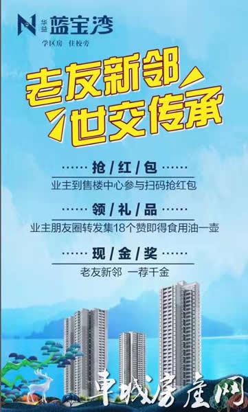 夏日里的一道清浪,蓝宝湾老带新优惠活动即日起动