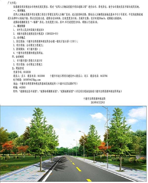 东风八万辆品质提升项目道路工程规划方案公示