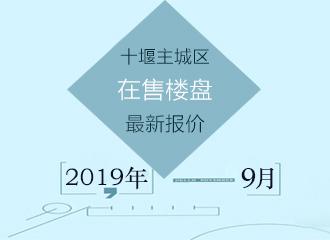 2019年9月十堰主城区新建商品住宅报价