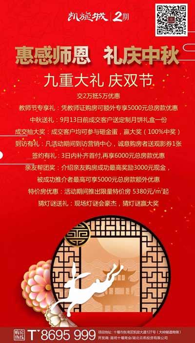 """当教师节邂逅中秋节,这个楼盘""""九重礼""""大惠车城"""