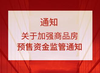 关于加强商品房预售资金监管的通知