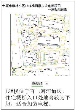 燕林小区13栋楼加装电梯项目公示