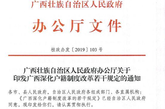 广西深化户籍制度改革的若干规定