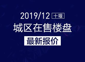 2019年12月十堰城区在售楼盘报价