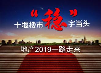 """地产2019一路走来,十堰楼市""""稳""""字当头"""