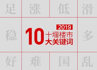 2019十堰楼市10大关键词
