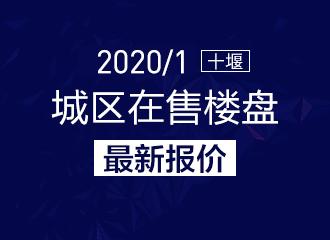 2020年1月十堰主城区在售楼盘报价