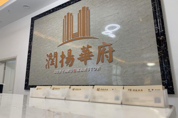 新盘播报十堰市林立房地产开发有限公司润扬华府