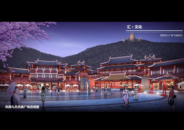 新盘播报汉水九歌伟光汇通旅游产业发展有限公司