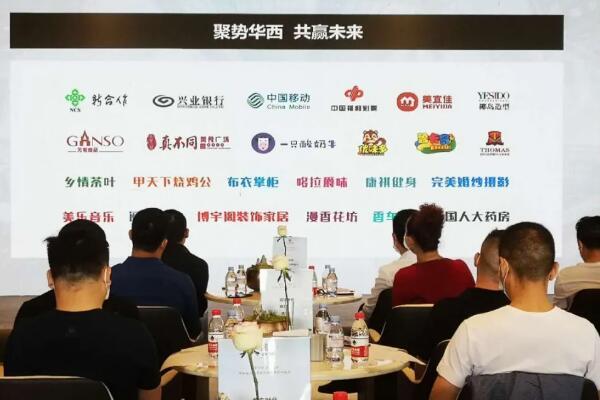 强强联袂 共襄繁华|华西城品牌商家战略合作签约仪式圆满落幕!