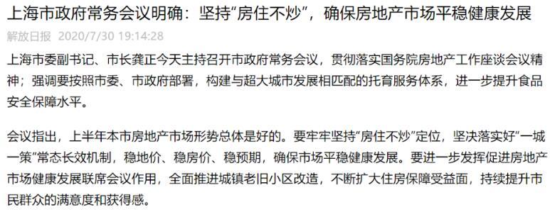 上海房地产会议
