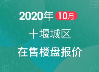 2020年10月十堰城区在售楼盘报价