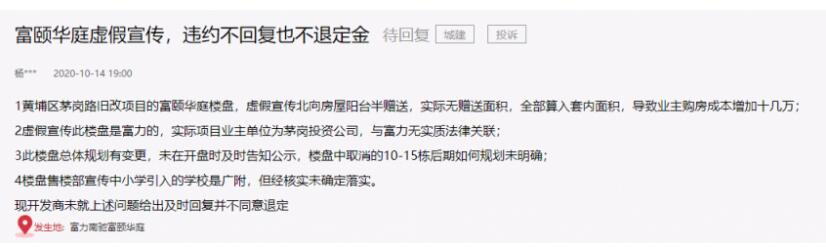 """广州一""""网红盘""""开卖不到一个月即遭维权"""