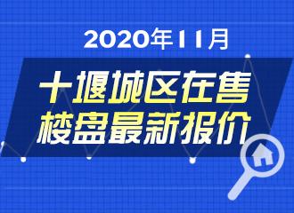 2020年11月十堰城区新房报价