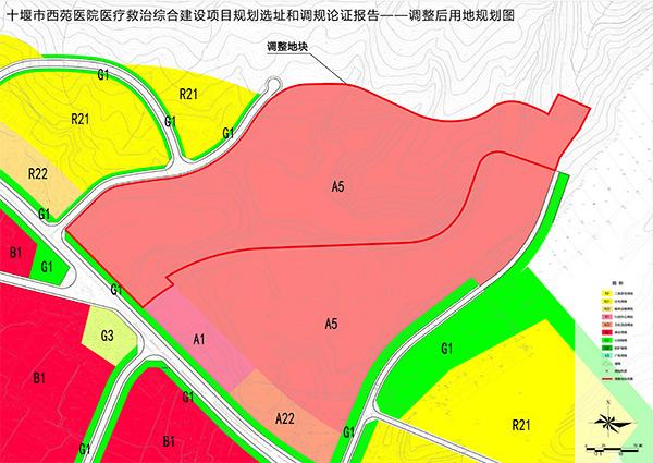 """关于""""十堰市西苑医院医疗救治综合建设项目规划选址和调规论证""""的批前公示"""