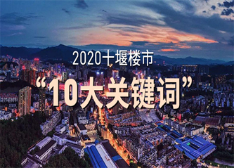 2020十堰楼市10大关键词