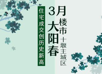 """3月楼市""""大阳春"""",十堰主城区住宅成交创历史新高"""