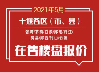 2021年5月十堰各区(市、县)在售楼盘报价
