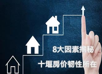 8大因素揭秘十堰房价韧性所在