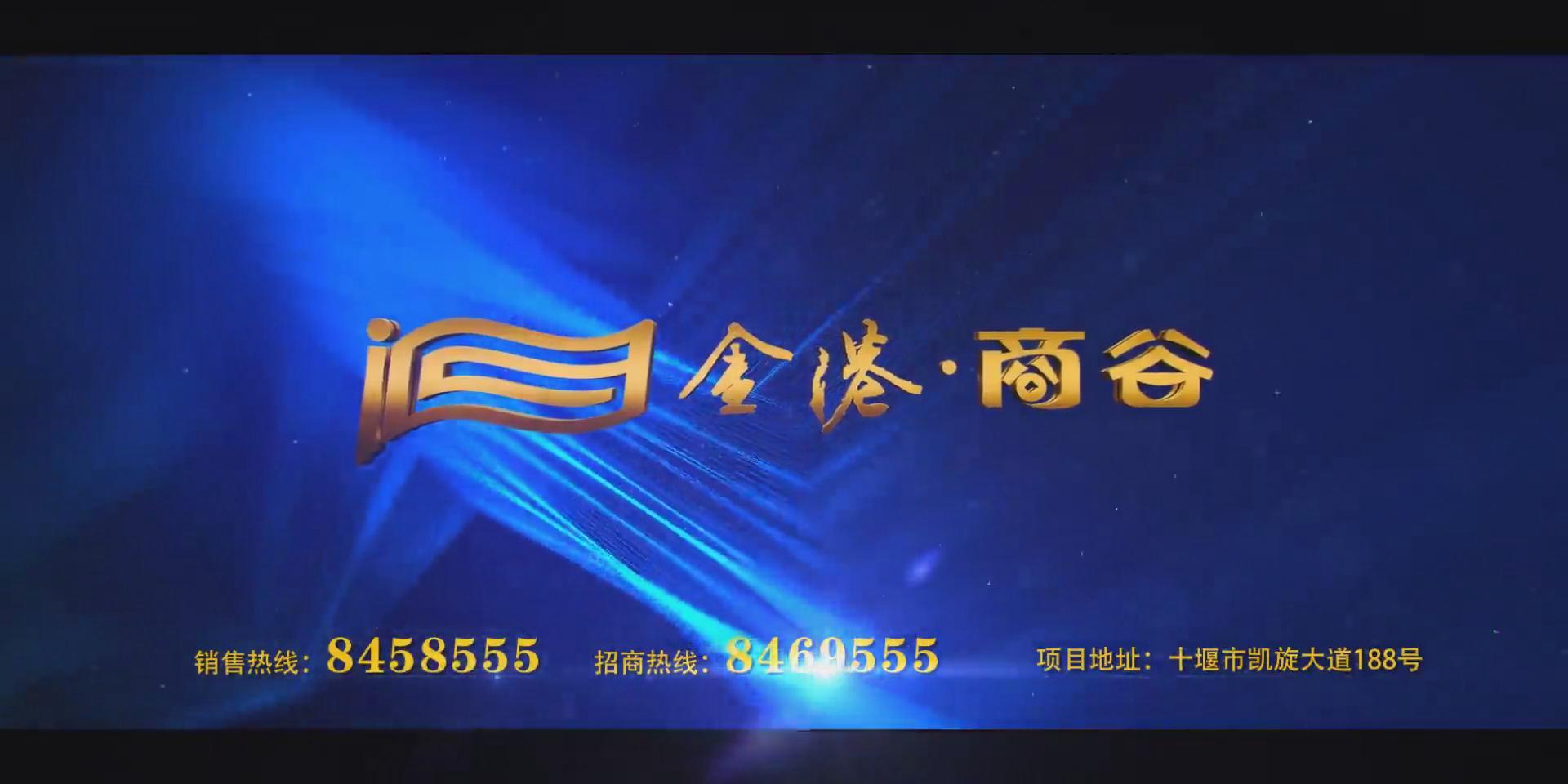 金港·商谷三维宣传片