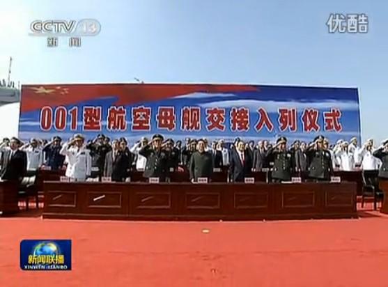 中国航母辽宁号交付海军 胡锦涛登舰视察