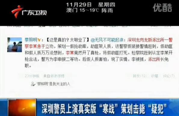 """深圳警员上演真实版""""寒战""""策划击毙""""疑犯"""""""