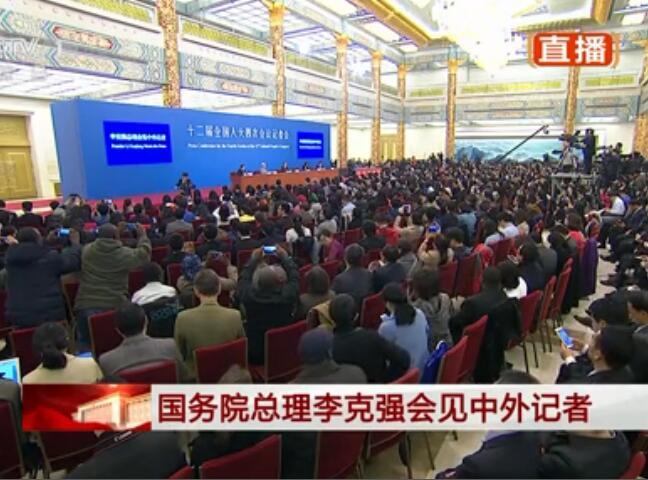 2016两会总理答记者问:李克强答记者问